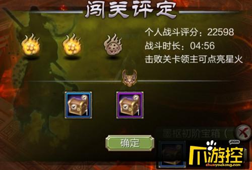 图四:通关后可获得战斗评分及奖励.jpg