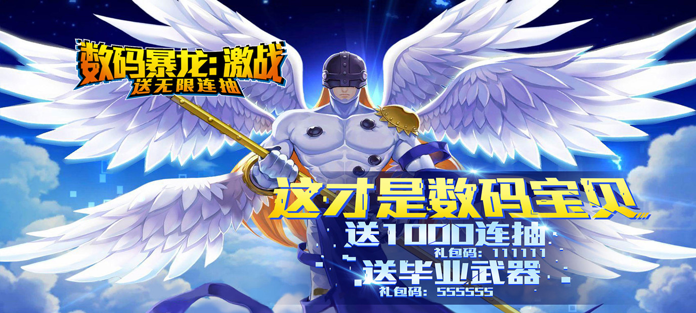 《数码暴龙:激战(千抽特权)》上线送满VIP,8888元宝