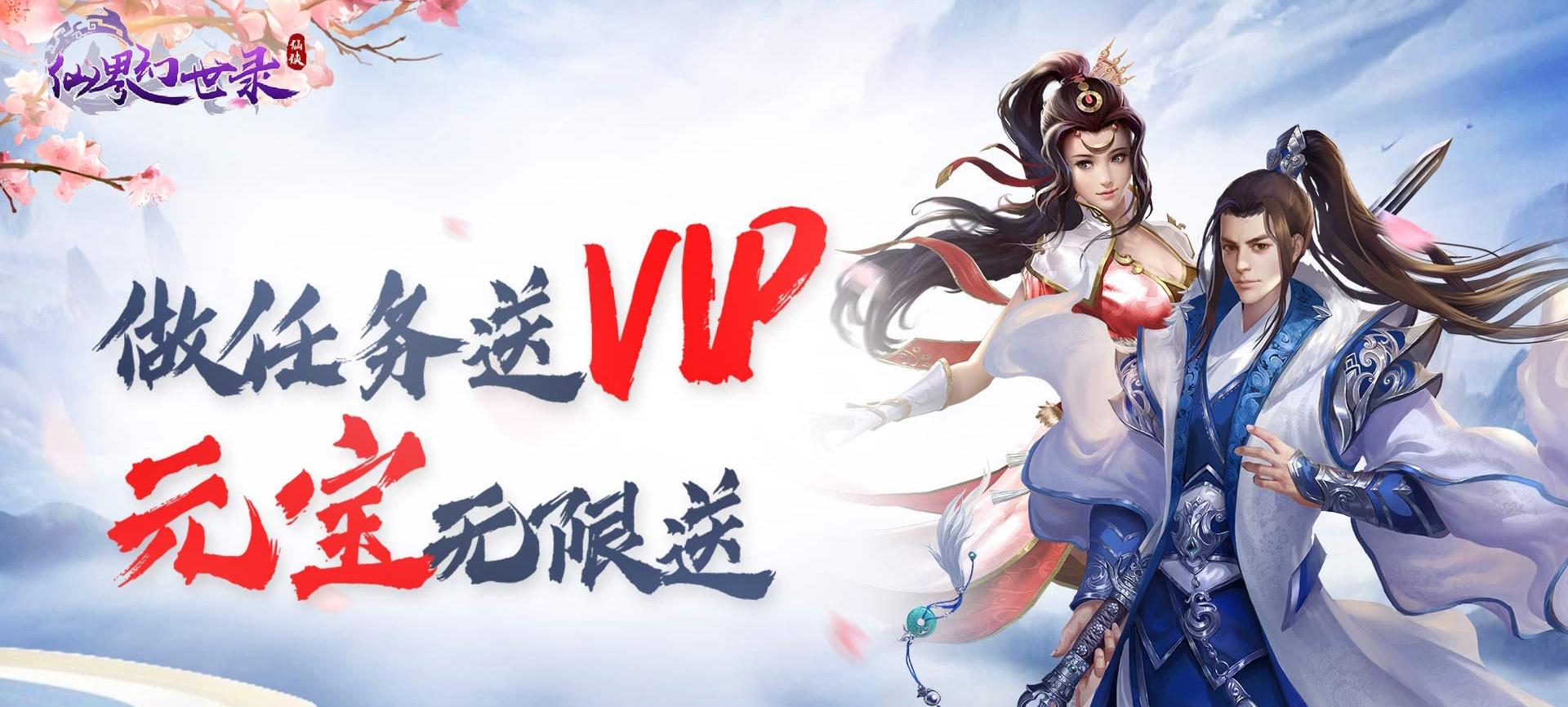 《仙界幻世录(元宝尊享)》上线送VIP12,28888元宝