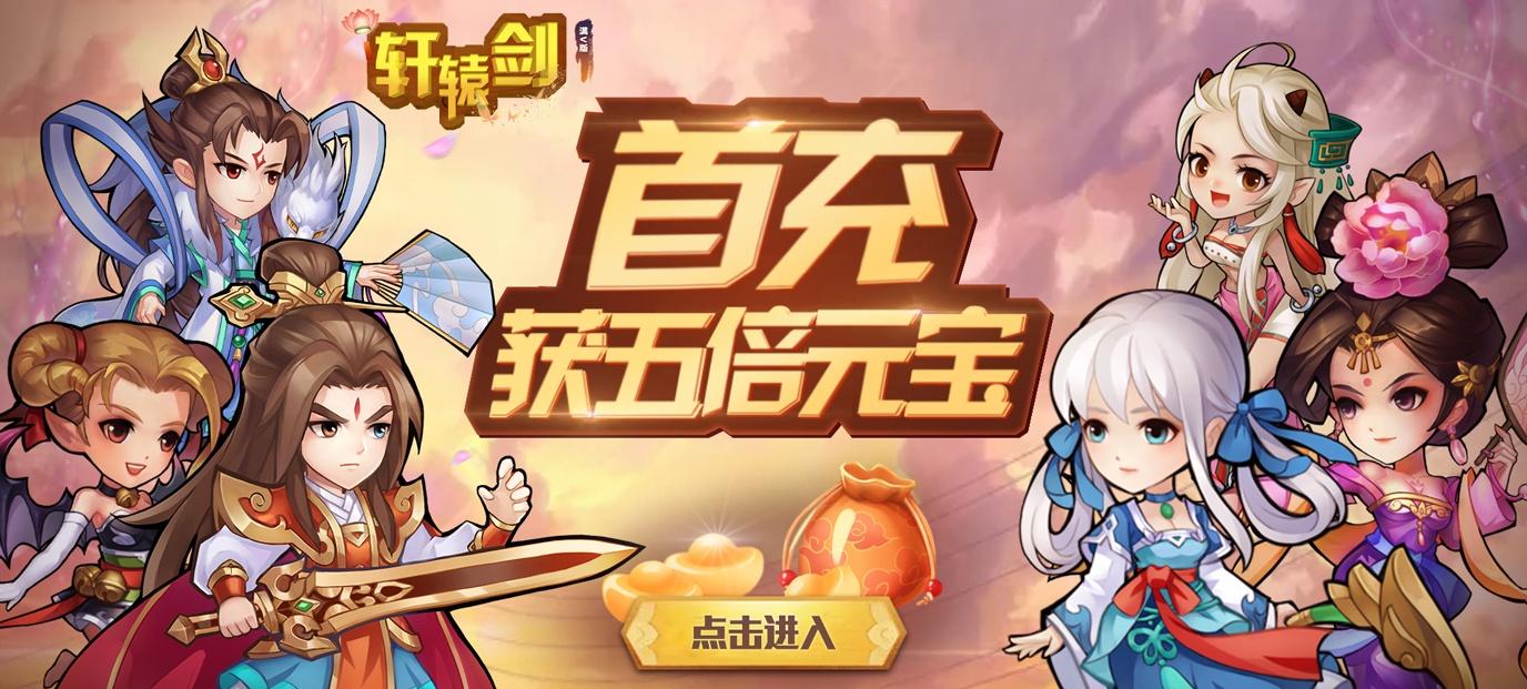《轩辕剑群侠录(星耀特权)》上线送VIP20,28888元宝