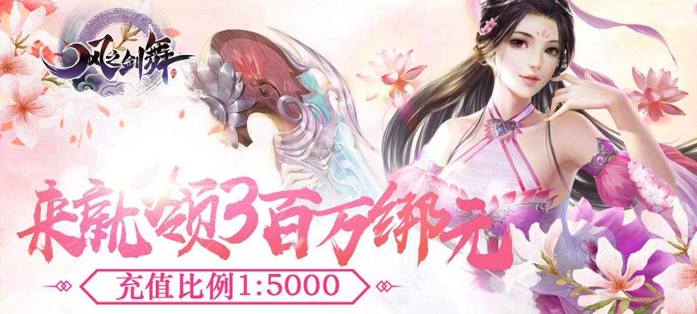《风之剑舞(公益特权)》上线送V20、300万绑元