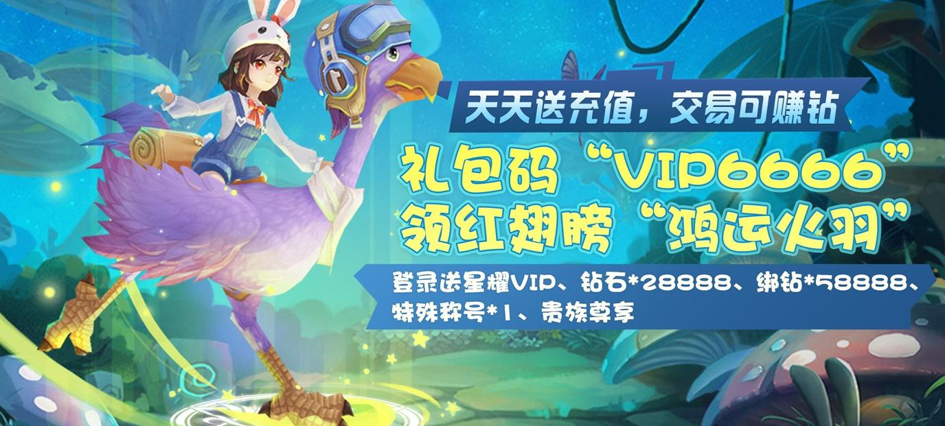 《天之命(交易特权)》上线送星耀VIP,钻石28888