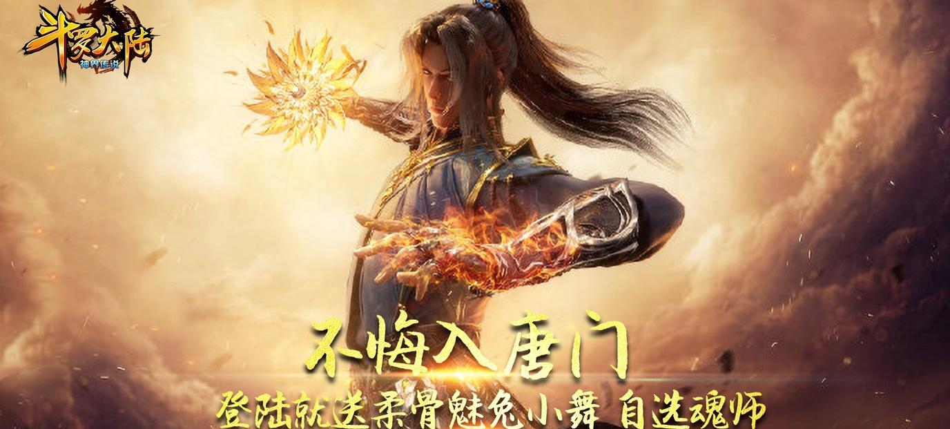 斗罗大陆神界传说变态服 上线送神将小舞