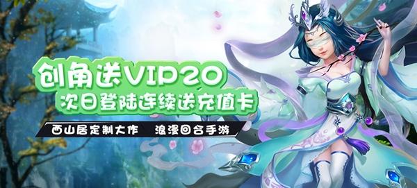 三生三世十里桃花满vip游戏 创角就送VIP20至尊特权