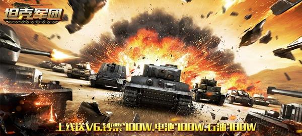坦克军团变态服手游 上线送V6、石油100w
