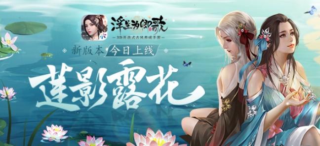 """夏日限定《浮生为卿歌》新版本""""莲影露花""""今日上线"""