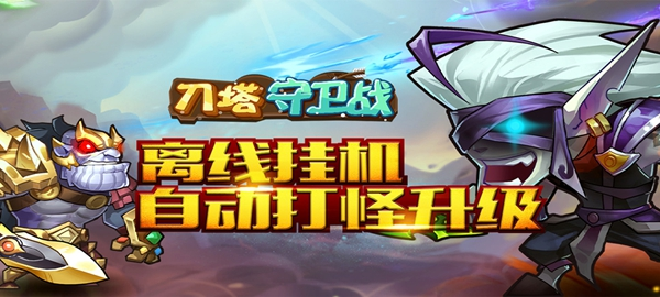刀塔守卫战手游变态版 上线即送VIP9、钻石88888