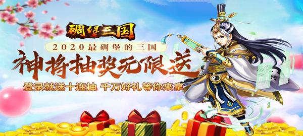 碉堡三国公益服 上线赠送VIP8、元宝1亿