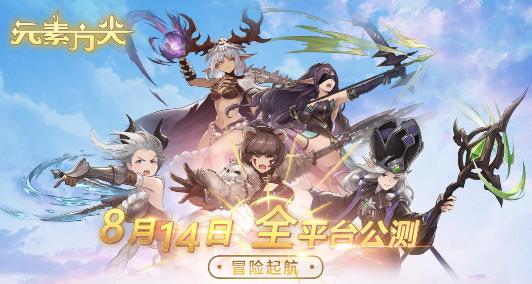 Roguelike冒险RPG 《元素方尖》8月14日全平台公测!