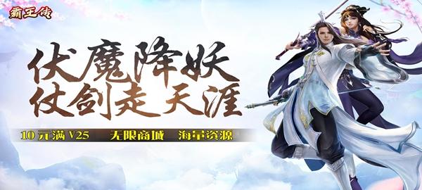 霸王传公益服 上线送V24、10万元宝