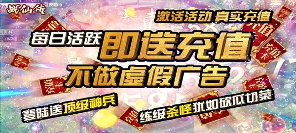 战仙传福利手游 上线直升满级VIP、海量元宝&顶级神兵
