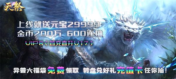 天祭手游变态版 上线赠送元宝29999、金币200万
