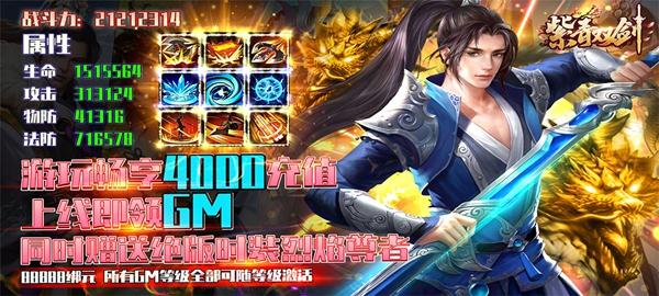 紫青双剑变态版手游 登录就送GM、烈焰尊者时装