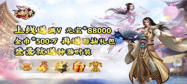 江湖杀满vip游戏 上线就送满级SVIP15、元宝88000
