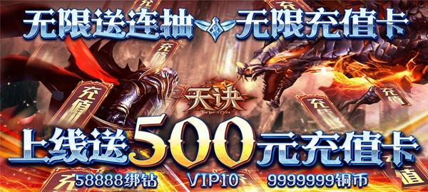 天诀变态版手游 上线送500元充值游戏卡、VIP10