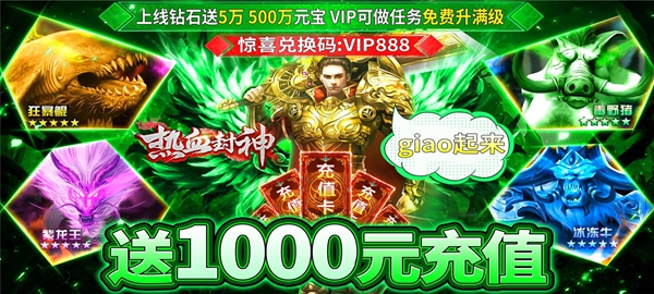 热血封神变态版手游 上线送5万钻石、500万元宝