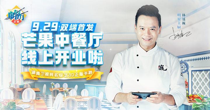 明星店长倾情加盟,《中餐厅》3D正版手游9.29双端震撼首发!