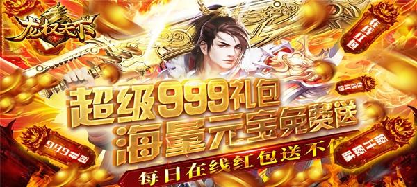 龙权天下公益服 上线送38888绑元、大量元宝领先起跑线