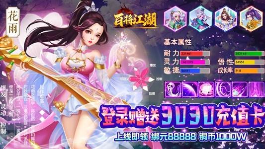 百将江湖变态版手游 登录就送绑元88888、铜币1000w