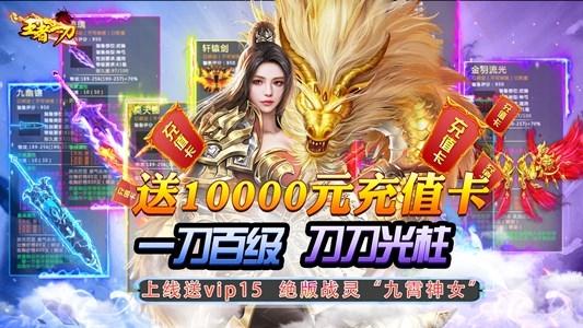 王者一刀福利手游 上线送vip15、元宝10w、金币1亿