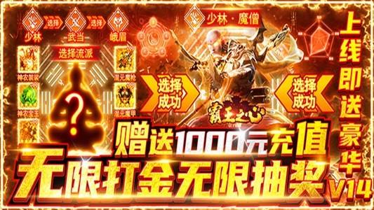 霸王之心手游变态版 上线送100w元宝、1亿铜钱