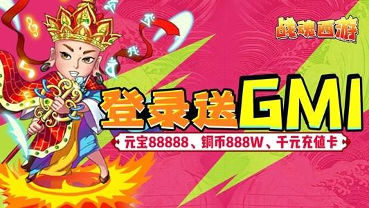 战魂西游手游变态版 上线送GM1、元宝88888
