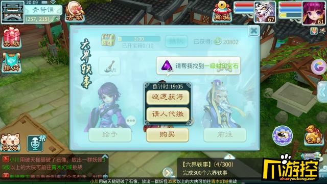 仙剑3D回合六界轶事任务怎么做 六界轶事任务详解