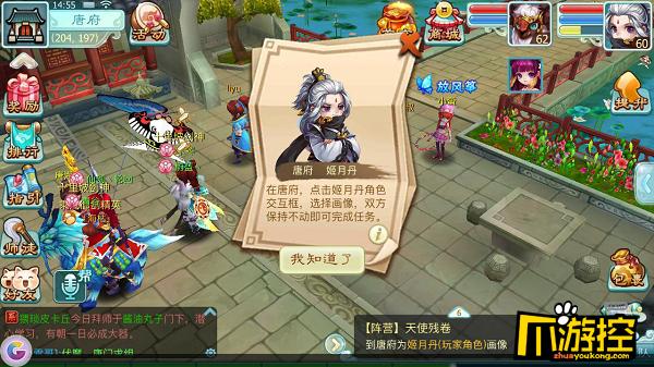 仙剑3D回合手游帮派周任务怎么做 阵营任务玩法详解