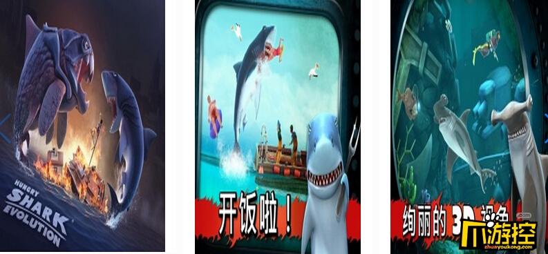 饥饿的鲨鱼进化破解版下载_饥饿的鲨鱼进化无限金币版下载_饥饿的鲨鱼进化破解中文版