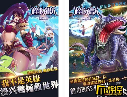 怪物猎人口袋版手游公益服来袭  上线就送VIP、金币!