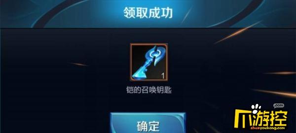 王者荣耀铠的召唤钥匙怎么得 铠的召唤钥匙获取攻略