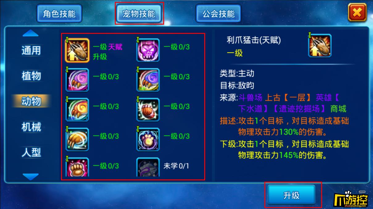 梦幻仙境变态版手游中宠物如何升级 梦幻仙境宠物升级攻略2.png