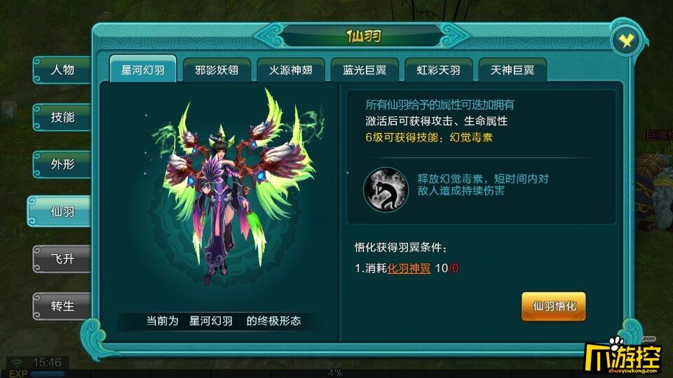 西游修仙传变态版手游翅膀系统介绍 西游修仙传BT版攻略
