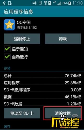安卓系统安装变态版手游常见问题解决方法_android游戏安装教程详解3.jpg