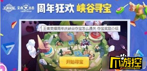 王者荣耀周年庆峡谷夺宝怎么玩 峡谷夺宝玩法攻略