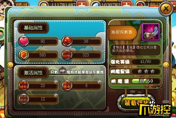《宠物小精灵》变态版装备如何强化_装备系统玩法攻略