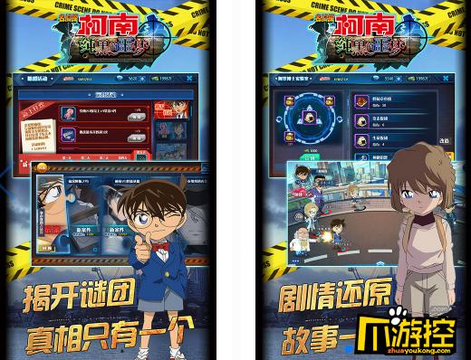 名侦探柯南纯黑的噩梦手游送vip_游戏破解版下载