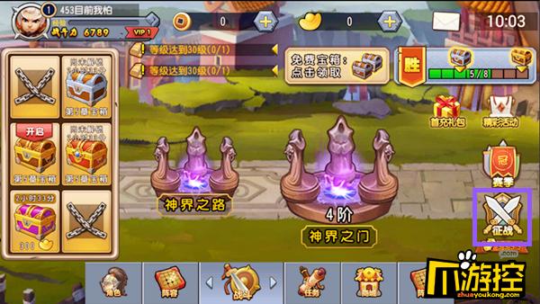 免费无限元宝手游《皇室三国》征战系统详解