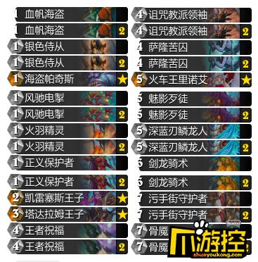 炉石传说65%胜率冲天梯:二三王子污手骑卡组.png