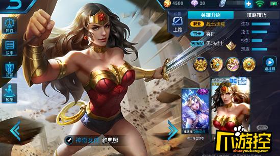 王者荣耀雅典娜神奇女侠台词是什么 神奇女侠台词一览