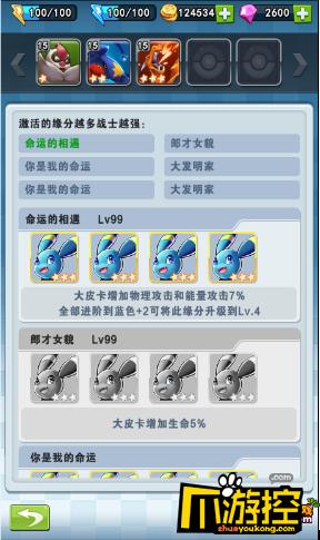 神奇宝贝XY无限钻石服宠物缘分系统玩法介绍