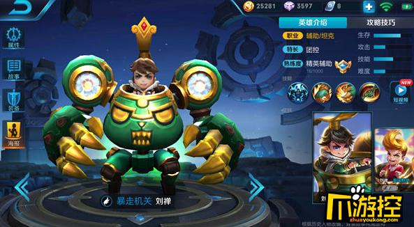 王者荣耀s10刘禅怎么出装 刘禅最强出装攻略