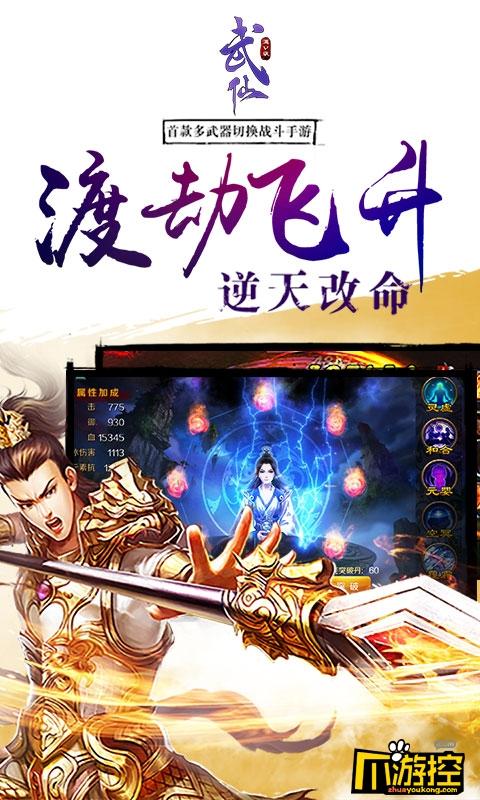武仙公益服战斗力怎么提升_战斗力快速提升方法
