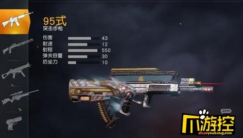 荒野行动50V50模式用什么枪好_50V50枪械选择推荐4