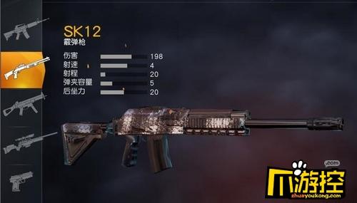 荒野行动50V50模式用什么枪好_50V50枪械选择推荐2