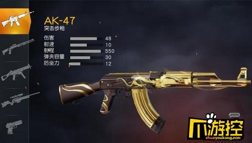 荒野行动50V50模式用什么枪好_50V50枪械选择推荐3