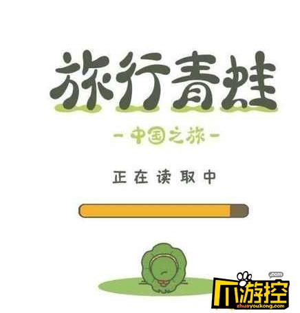 旅行青蛙国服版和日文版有什么区别_两者对比分析