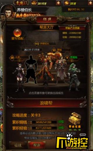 屠鲲传世公益游戏英雄系统怎么玩_英雄系统玩法介绍