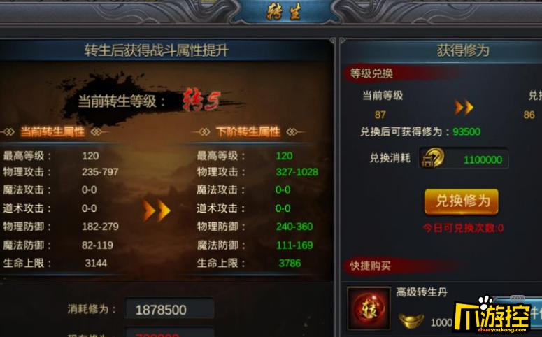 公益游戏《屠鲲传世》转生系统玩法介绍