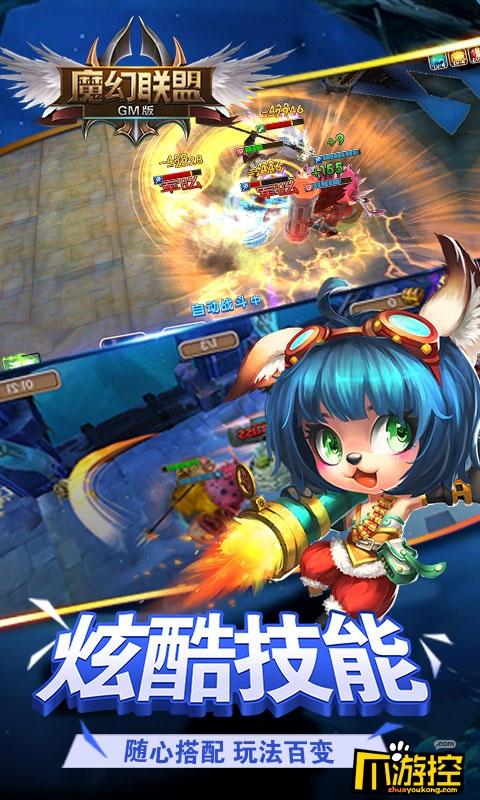 魔幻联盟GM版变态版_魔幻联盟GM版游戏下载